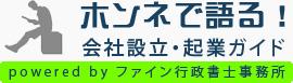 会社設立,起業ガイド/新潟スタイル